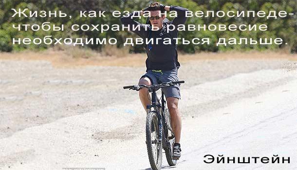 мудрость-как-на-велосипеде